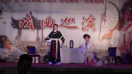 越剧折子戏:《武松杀嫂 》:何英姿( 饰武松)金佩玉(饰潘金莲)