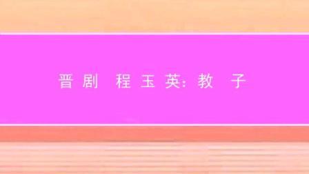 【晋剧】 程玉英:教子