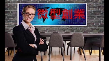 2-2微型創業在網路上建立事業