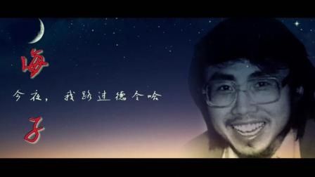 天秋的最后一首诗-《海子,今夜我路过德令哈》作者:贾清召  朗诵:青海广播电视台 张雪
