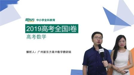 2019高考全国一卷数学试题解析(新东方广州)