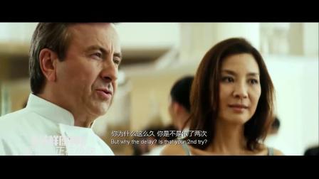 花样厨神(片段)杨紫琼美食评委点评菜品