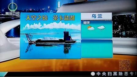 《青海新闻联播》天气预报190607