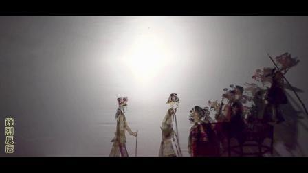 陕西弦板腔皮影戏视频资料——薛刚反唐(选场)(主唱刘景/刘文霞)