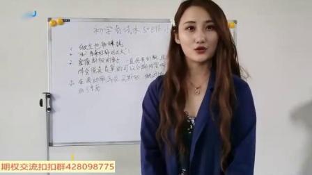 初学者试水50ETF期权小技巧_标清