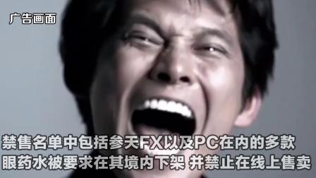 """日本""""网红眼药水""""被加拿大禁售 国内平台有销售 销量有的破万"""