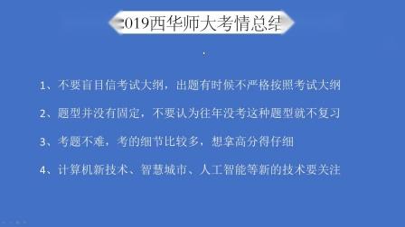 2019西华师范大学专升本计算机真题考情分析