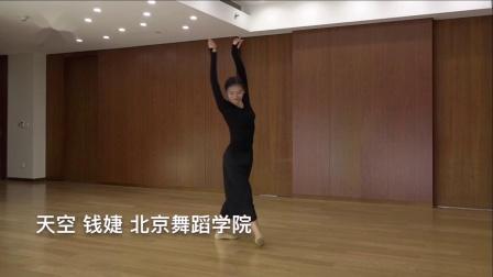 舞蹈 天空 北京舞蹈学院 钱婕