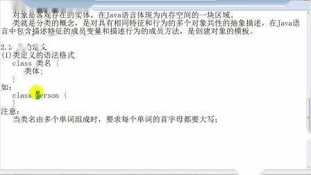 IT兄弟连 Java视频教程_66_类和成员变量定义的语法格式