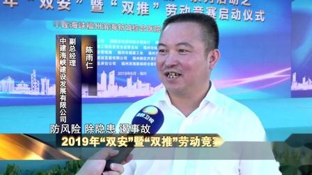 """2019年""""双安""""暨""""双推""""劳动竞赛在长乐区启动"""