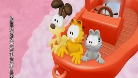 加菲猫的幸福生活,第三季-动漫世界 - -104-0002