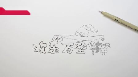 2刊头 节日 19万圣节