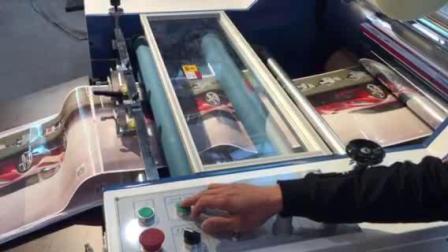 Semi-auto lamination machine Mode YFMB series-operating