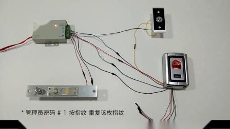 F007EM-II连续添加指纹用户