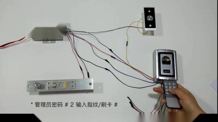 F007EM-II删除指纹和卡
