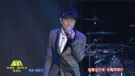 林俊杰《圣所2.0》世界巡回演唱会青岛站