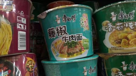 地下超市金鸡店副食区康师傅藤椒牛肉面广告视频