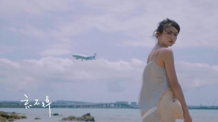 比海更深 冲绳旅拍Vlog 叶灿塘作品