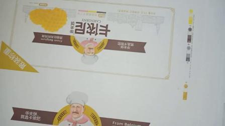 上市公司 回头客食品包装立飞高速印刷机试机完毕!五组金属网纹!