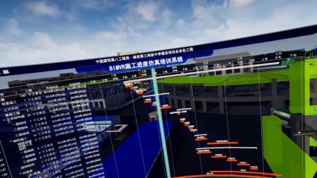 SimVR Pre-施工进度仿真体验录屏视频-雄县三中项目案例-万间科技