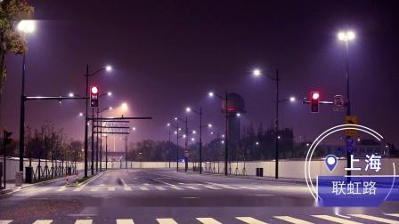 上海三思照明项目—上海联虹路