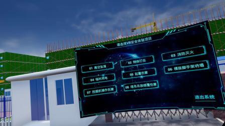 SafetyVR Pro_中建八局雄安新区雄县三中项目-场景定制版