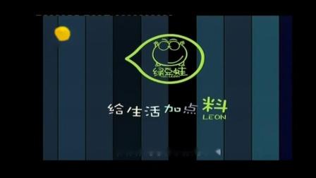 绿豆蛙嘉佳卡通(2019-06-07)
