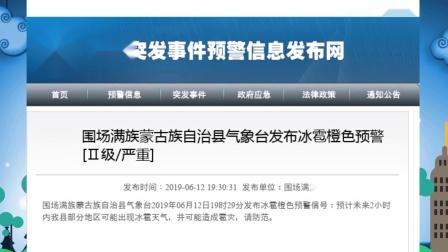 围场满族蒙古族自治县气象台发布冰雹橙色预警