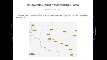 喀什地区叶城县发生3.4级地震