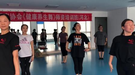 中国舞蹈家协会河北【健康养生舞】师资培训