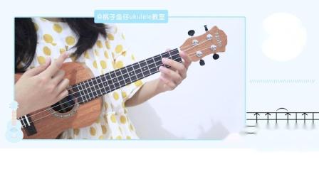 不说再见-好妹妹 尤克里里弹唱教学【桃子鱼仔ukulele教室】