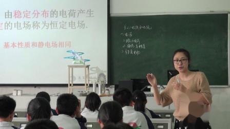 高中物理3-1电源和电流 2016年宁波市优质课评比俞利洁(慈溪逍林中学)