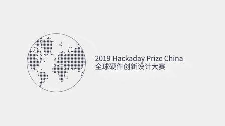 Hackaday  Prize China 2019宣传片