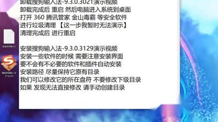 【杨爽工作室】安装卸载_搜狗输入法