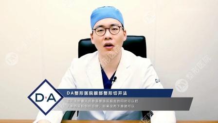 韩国DA整形医院——眼部整形切开法