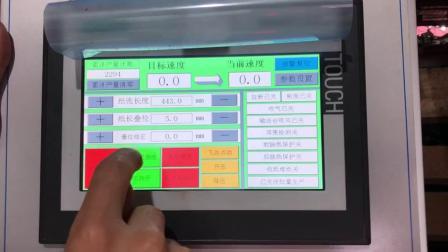 Auto Laminating Machine Model YFMA-720L Operating Guide