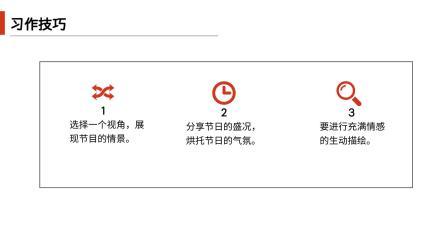 部编版三年级下册 第三单元习作:中华传统节日