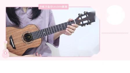 空白格-蔡健雅/杨宗纬 尤克里里弹唱教学 【桃子鱼仔ukulele教室】