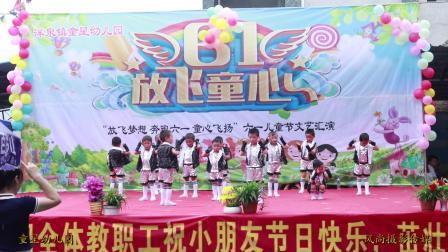放飞梦想 奔跑六一 童心飞扬常宁市洋泉童星幼儿园2019年六一儿童节文艺汇演