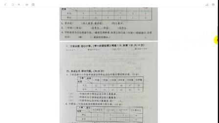 三年级数学下册应用题专项训练 同步视频精讲和试卷