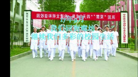 北京中医药大学东方学院护理学院2019年毕业生邀请视频