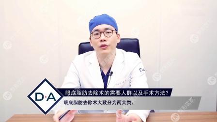 韩国DA整形医院-眼底脂肪重置
