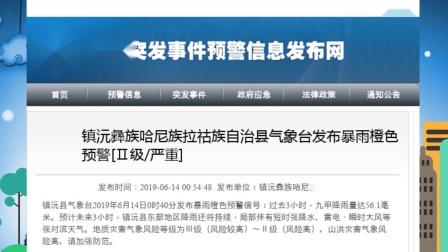 镇沅彝族哈尼族拉祜族自治县气象台发布暴雨橙色预警