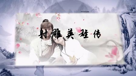 朔州市国风古筝艺术中心《缅怀金庸--经典武侠曲联奏》LED背景视频