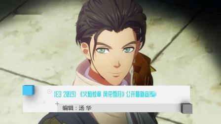 《火焰纹章 风花雪月》公开最新宣传片