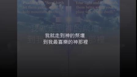 2019.06.11引我到祢聖所 ( 詩篇43 ) ~~ 綠紅藍3色伊甸園內室琴與爐敬拜