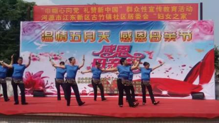 热烈祝贺江东新区古竹镇举办温情五月天.感恩母亲节文艺活动庆典