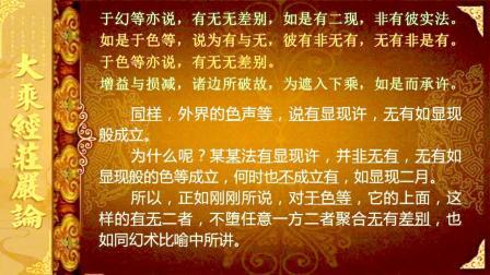 《大乘经庄严论》 43