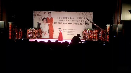 赵慧英拜师仪式演唱会上演唱的《乾坤带》