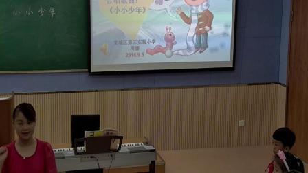 人音版小学四年级音乐下册第2课_少年的歌演唱_小小少年-周老师优质课视频(配课件教案)
